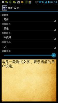厚黑学(簡繁體) apk screenshot