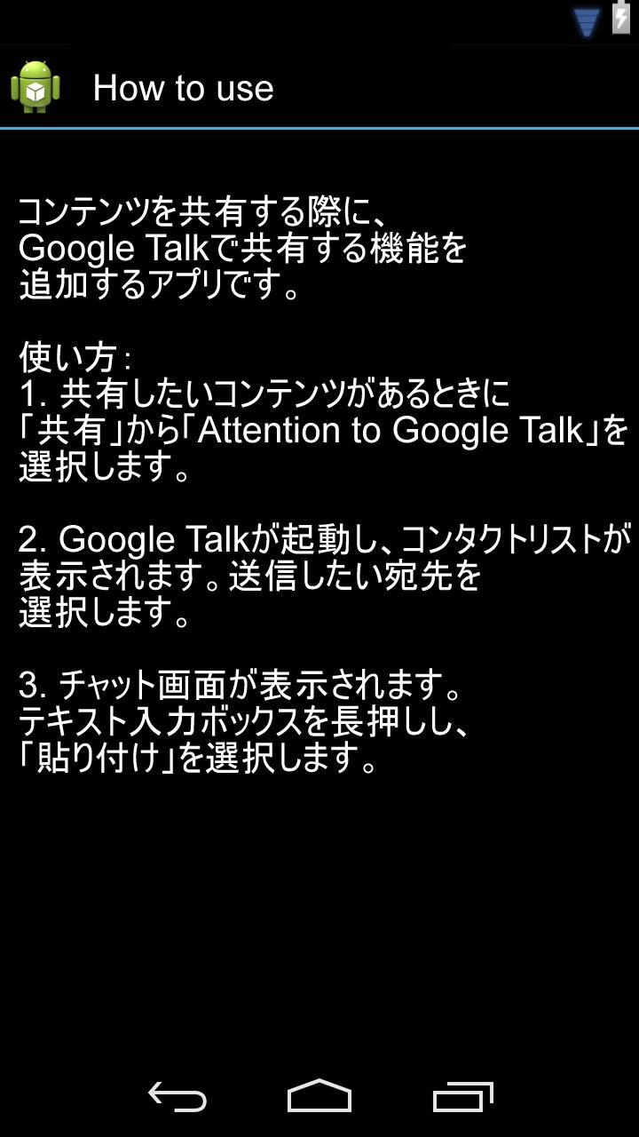 Share to Google Talk for Android - APK Download