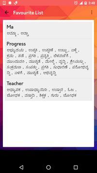 English to Kannada (ಕನ್ನಡ್) Dictionary screenshot 4