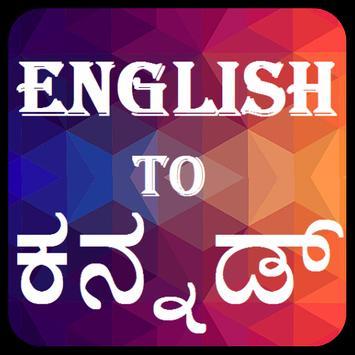 English to Kannada (ಕನ್ನಡ್) Dictionary poster