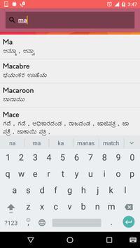 English to Kannada (ಕನ್ನಡ್) Dictionary screenshot 2