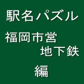 駅名パズル 福岡市営地下鉄 編 icon