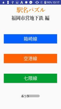 駅名パズル 福岡市営地下鉄 編 poster