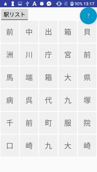駅名パズル 福岡市営地下鉄 編 apk screenshot