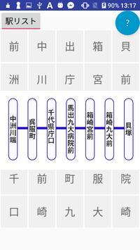 駅名パズル 福岡市営地下鉄 編 screenshot 2