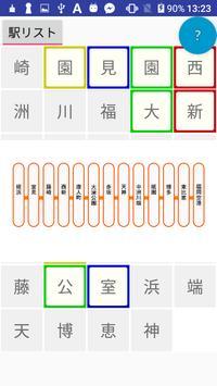 駅名パズル 福岡市営地下鉄 編 screenshot 3