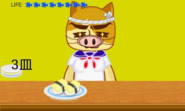 すし達人 screenshot 1