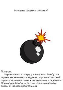 Бомбочка screenshot 1