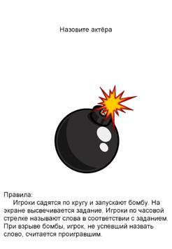 Бомбочка screenshot 4