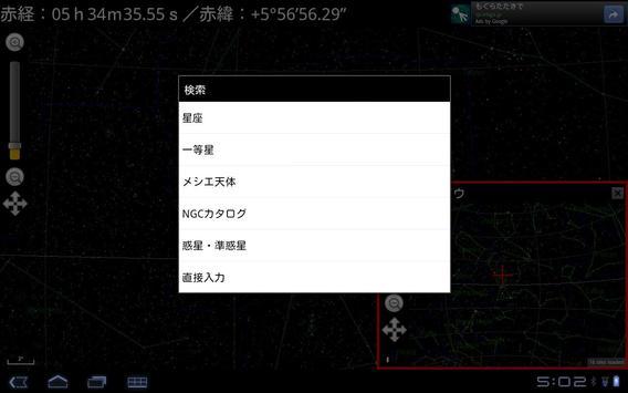TeleSkyMapBT apk screenshot