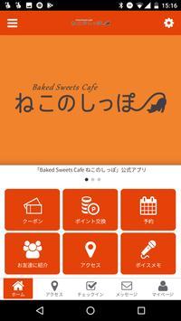 焼き菓子&カフェ-ねこのしっぽ- screenshot 1