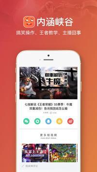 内涵峡谷 apk screenshot