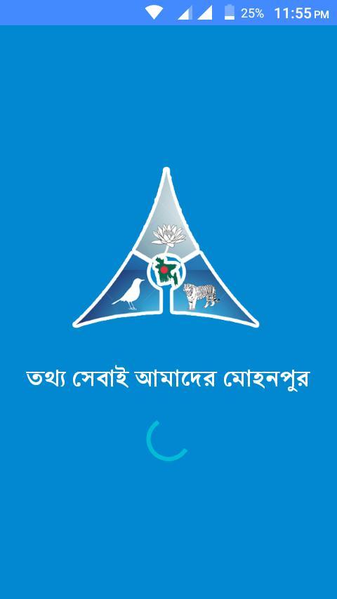 আমাদের মোহনপুর poster