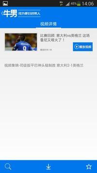 牛男视频 apk screenshot