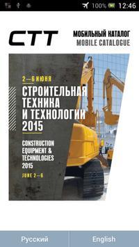 CTT 2015 poster
