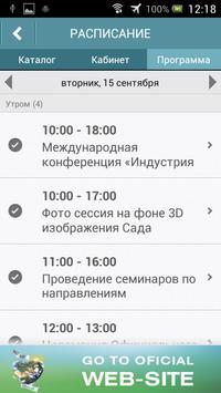 ОТДЫХ 2015 apk screenshot