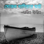 সোজন বাদিয়ার ঘাট - জসীমউদ্দীন icon