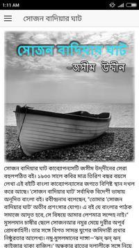 সোজন বাদিয়ার ঘাট - জসীমউদ্দীন poster