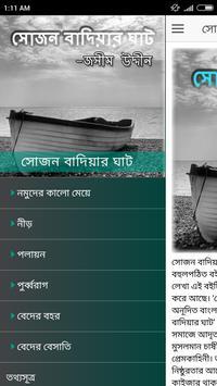 সোজন বাদিয়ার ঘাট - জসীমউদ্দীন screenshot 1