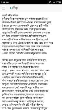 সোজন বাদিয়ার ঘাট - জসীমউদ্দীন screenshot 3