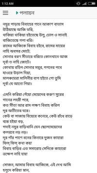 সোজন বাদিয়ার ঘাট - জসীমউদ্দীন screenshot 4