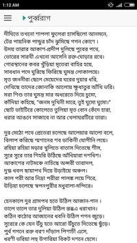 সোজন বাদিয়ার ঘাট - জসীমউদ্দীন screenshot 5