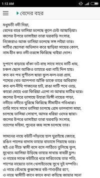 সোজন বাদিয়ার ঘাট - জসীমউদ্দীন screenshot 6