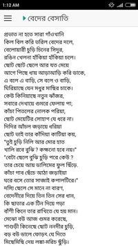 সোজন বাদিয়ার ঘাট - জসীমউদ্দীন screenshot 7