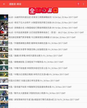 運動家 screenshot 13