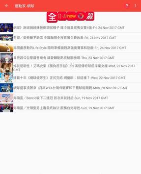運動家 screenshot 15