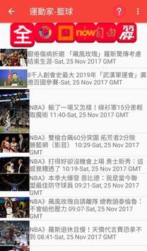 運動家 screenshot 2