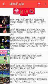 運動家 screenshot 4