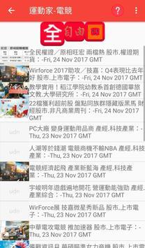 運動家 screenshot 5