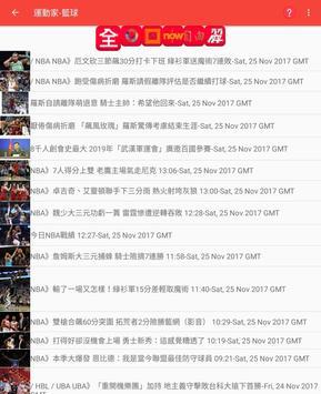 運動家 screenshot 8