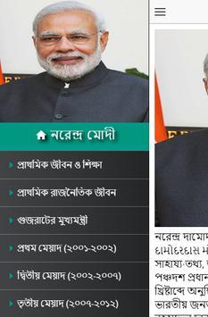 নরেন্দ্র মোদী - চাওয়ালা থেকে প্রধানমন্ত্রী screenshot 4