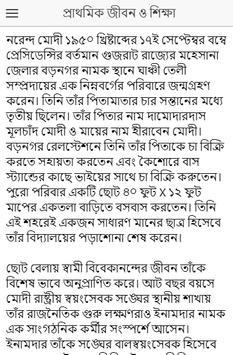 নরেন্দ্র মোদী - চাওয়ালা থেকে প্রধানমন্ত্রী apk screenshot