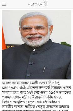 নরেন্দ্র মোদী - চাওয়ালা থেকে প্রধানমন্ত্রী screenshot 3