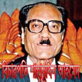 বিচারপতি শাহাবুদ্দিন আহমেদ - Shahabuddin Ahmed icon