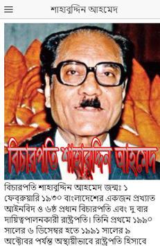 বিচারপতি শাহাবুদ্দিন আহমেদ - Shahabuddin Ahmed apk screenshot