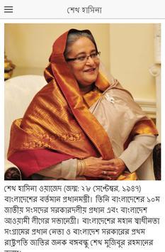শেখ হাসিনা - Sheikh Hasina -The Mother of humanity poster