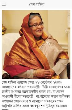 শেখ হাসিনা - Sheikh Hasina -The Mother of humanity poster