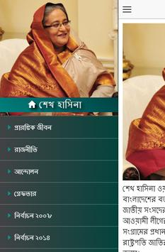 শেখ হাসিনা - Sheikh Hasina -The Mother of humanity screenshot 1