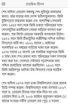 শেখ হাসিনা - Sheikh Hasina -The Mother of humanity screenshot 2