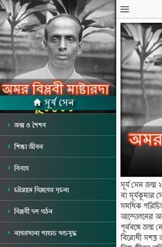 অমর বিপ্লবী মাষ্টারদা সূর্য সেন screenshot 1