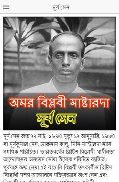 অমর বিপ্লবী মাষ্টারদা সূর্য সেন screenshot 6