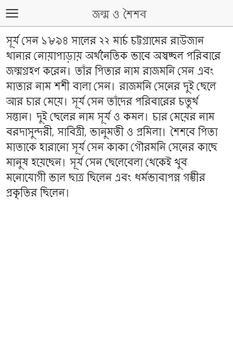 অমর বিপ্লবী মাষ্টারদা সূর্য সেন screenshot 8