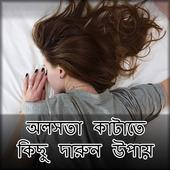 অলসতা কাটাতে ১০টি দারুন উপায় icon
