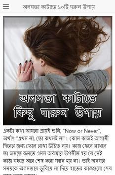 অলসতা কাটাতে ১০টি দারুন উপায় poster