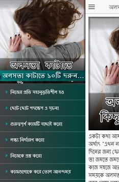 অলসতা কাটাতে ১০টি দারুন উপায় apk screenshot