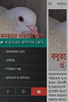 কবুতরের কতিপয় রোগ ও এর প্রতিকার apk screenshot
